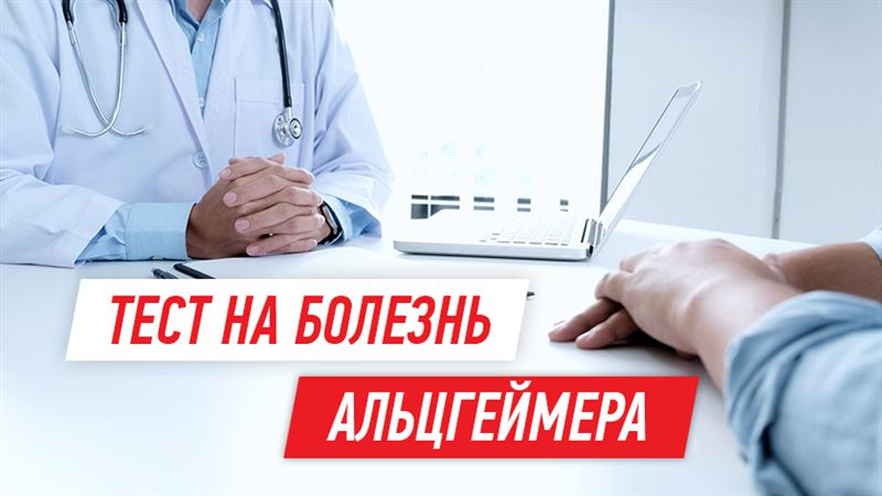 тест на болезнь альцгеймера