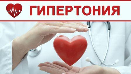 Самое эффективное лечение гипертонии дома - Медицинский ...